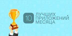 10 лучших приложений мая для iPhone