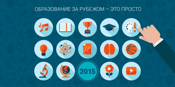 14 правительственных стипендий для обучения за рубежом