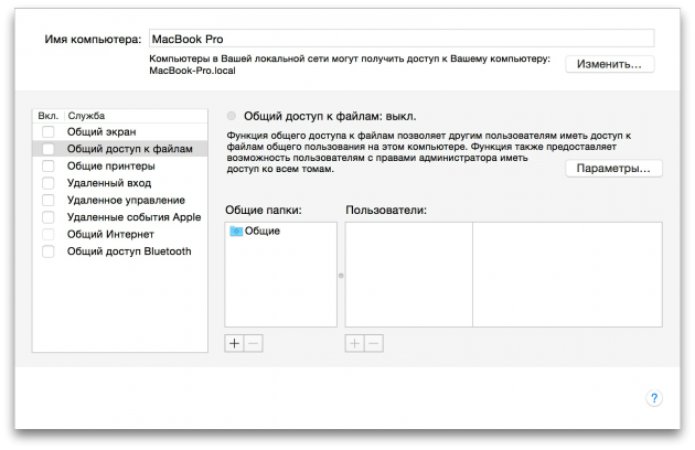Публичный Wi-Fi. Отключение раздачи на macOS