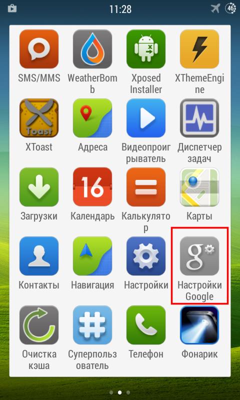 Приложение настройки скачать на андроид программа джимп скачать бесплатно