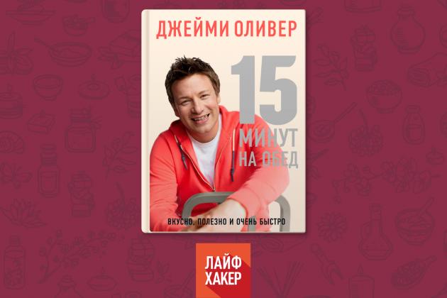Кулинарная книга Джейми Оливера «15 минут на обед»