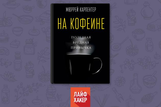 «На кофеине»