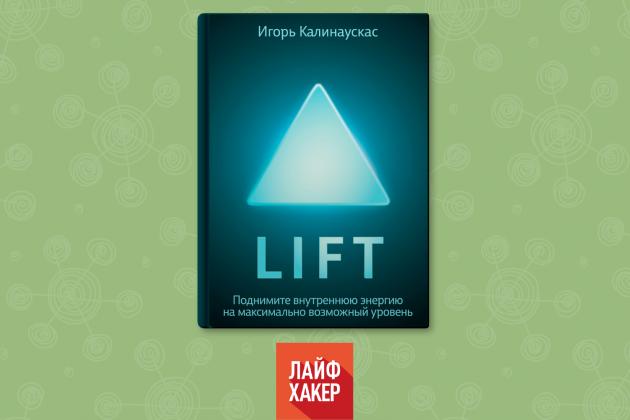 «Lift», Игорь Калинаускас