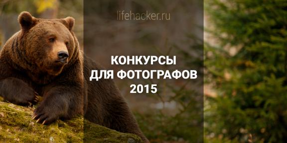 10 лучших конкурсов для фотографов в 2015 году