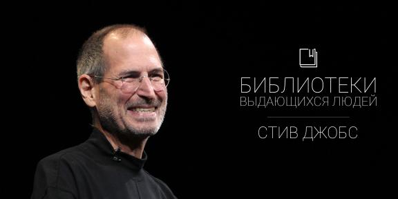 Библиотеки выдающихся людей: Стив Джобс