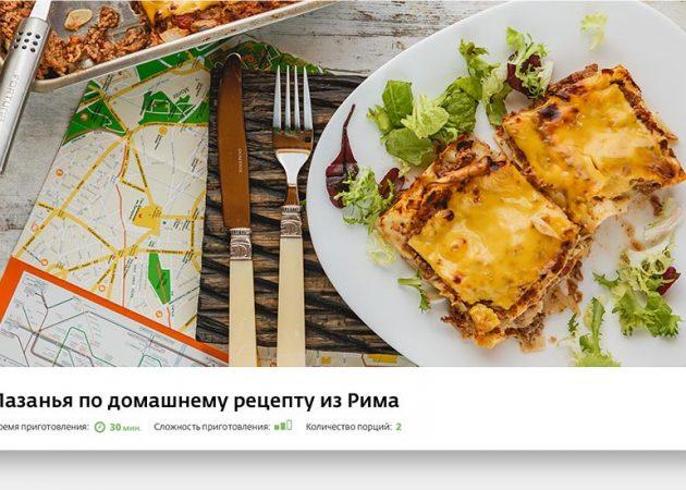 Партия еды