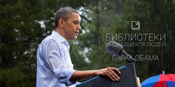 Библиотеки выдающихся людей: Барак Обама