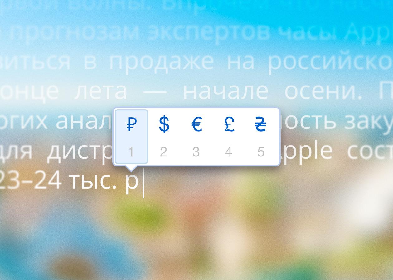 Совет по OS X. Самый простой ввод спецсимволов