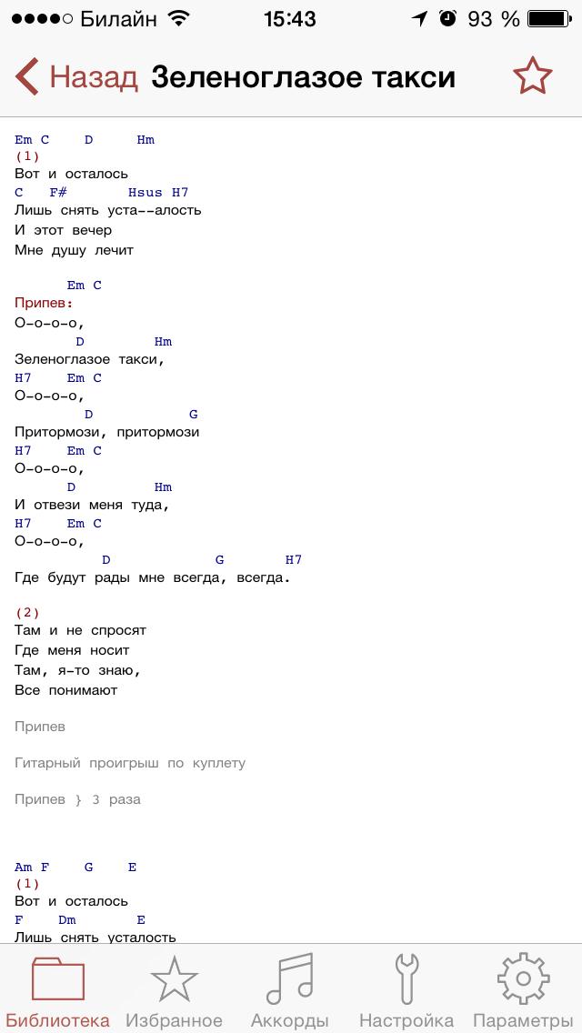 Программу гитару на компьютер на русском
