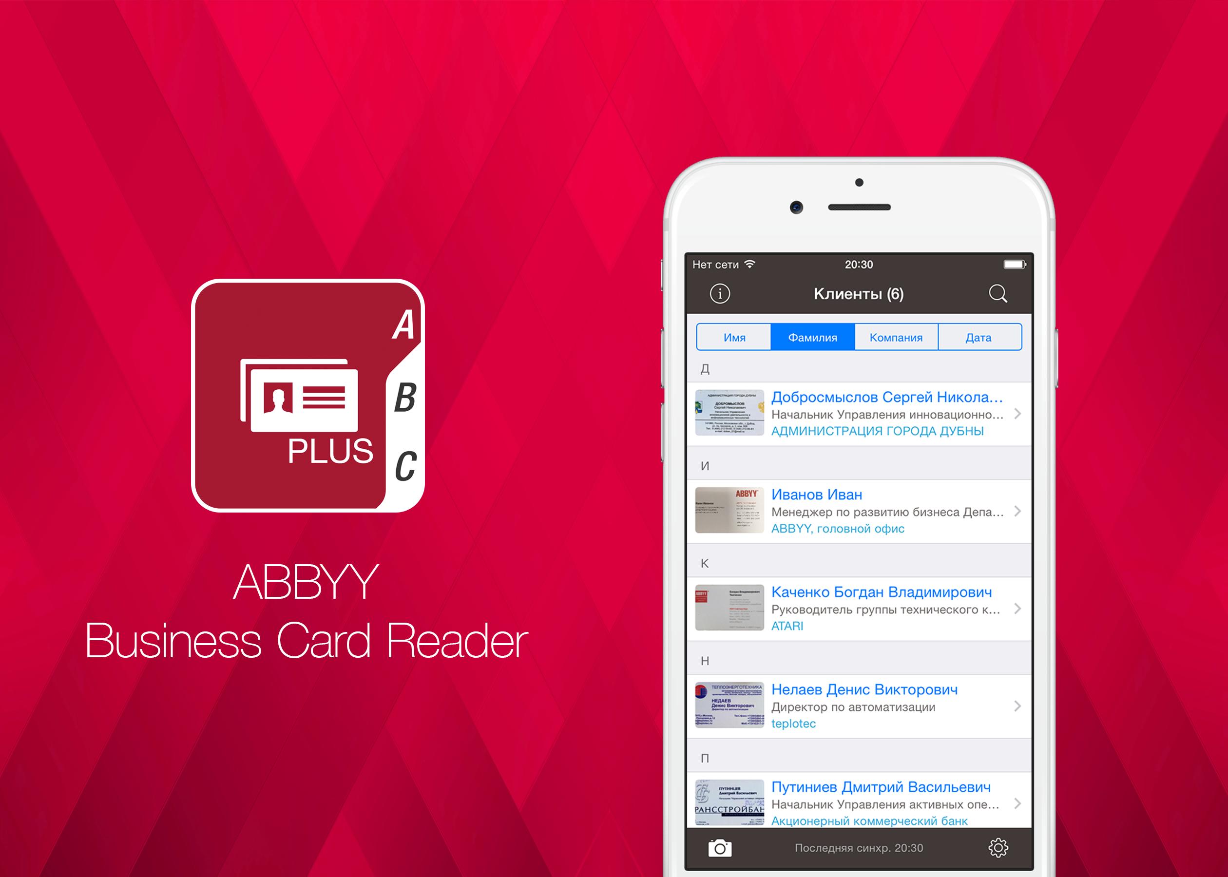 ABBYY Business Card Reader: как перенести данные с визиток в смартфон за несколько секунд