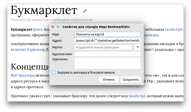 Bookmarklet how to