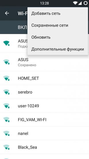 WiFi настройки