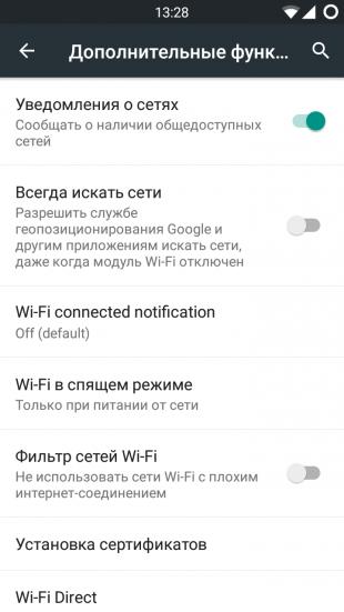 WiFi поиск