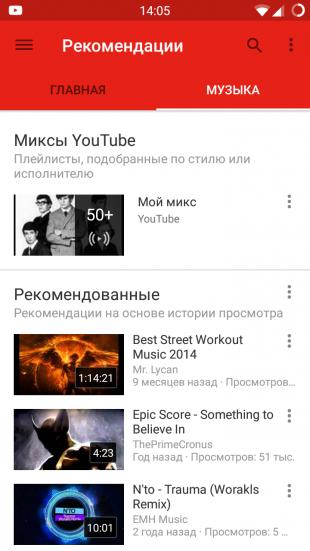 Как превратить YouTube для Android в крутой музыкальный проигрыватель