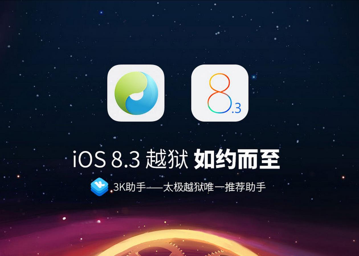 Команда TaiG выпустила непривязанный джейлбрейк для iOS 8.3