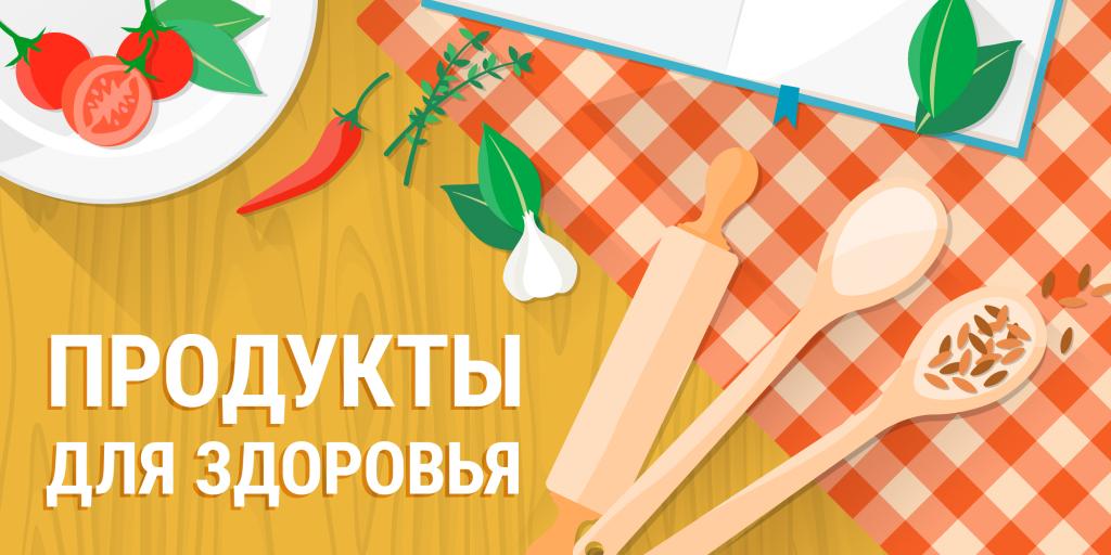 Пища для здоровья крови