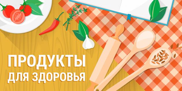 Пища для здоровья