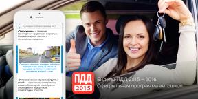 «ПДД 2015»: готовимся к экзамену в ГИБДД с помощью приложения