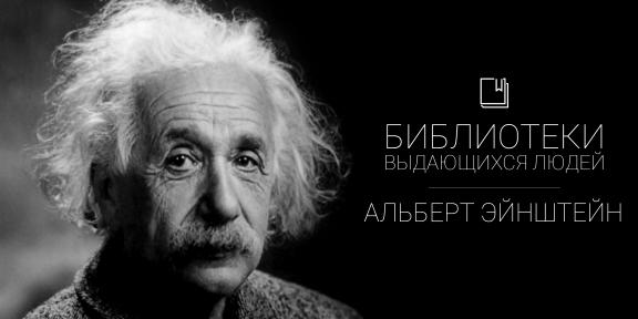 Библиотеки выдающихся людей: Альберт Эйнштейн