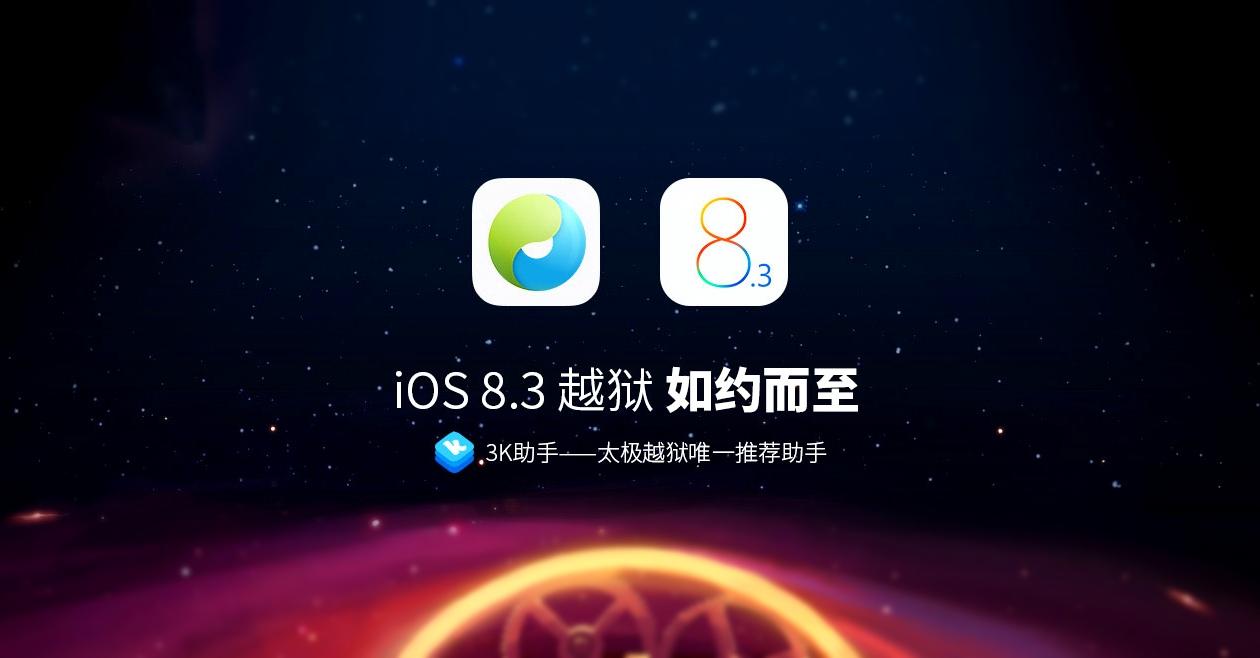 ИНСТРУКЦИЯ: Как сделать джейлбрейк iOS 8.3