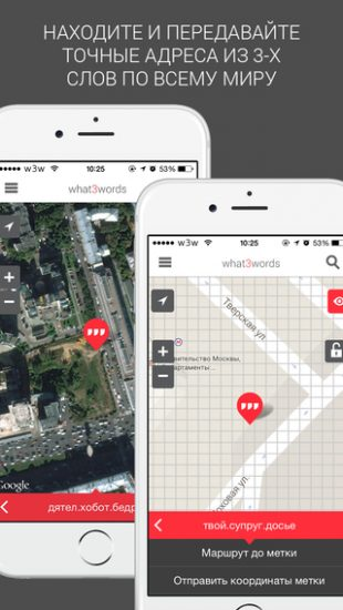 What3words iOS app