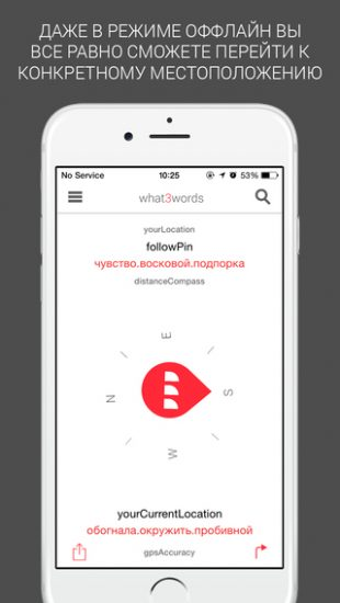 What3words iOS compass