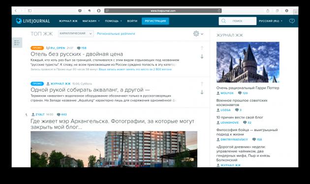 Блог-платформы: LiveJournal
