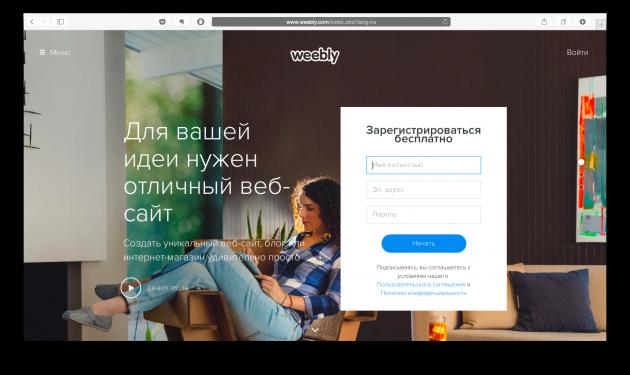 Где сделать блог: Weebly
