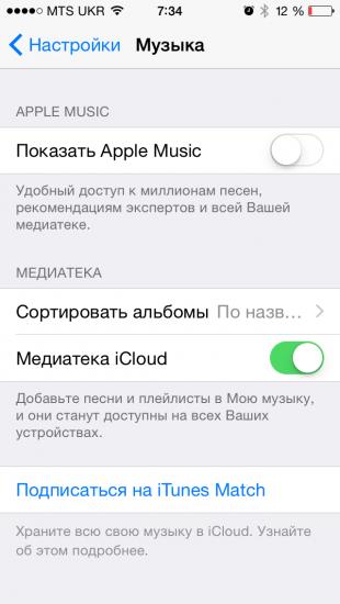 Как отключить Apple Music и вернуться к старому интерфейсу