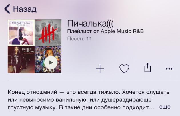5 самых странных музыкальных подборок, которые мы нашли в Apple Music