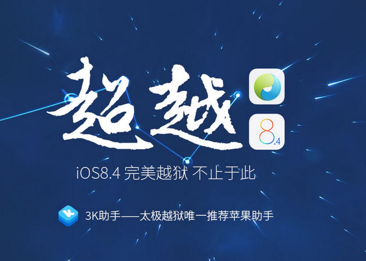 Джейлбрейк iOS 8.4 возможен с утилитой TaiG