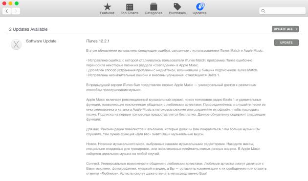 Apple выпустила iTunes 12