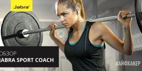 Jabra Sport Coach — спортивные беспроводные наушники с персональным тренером