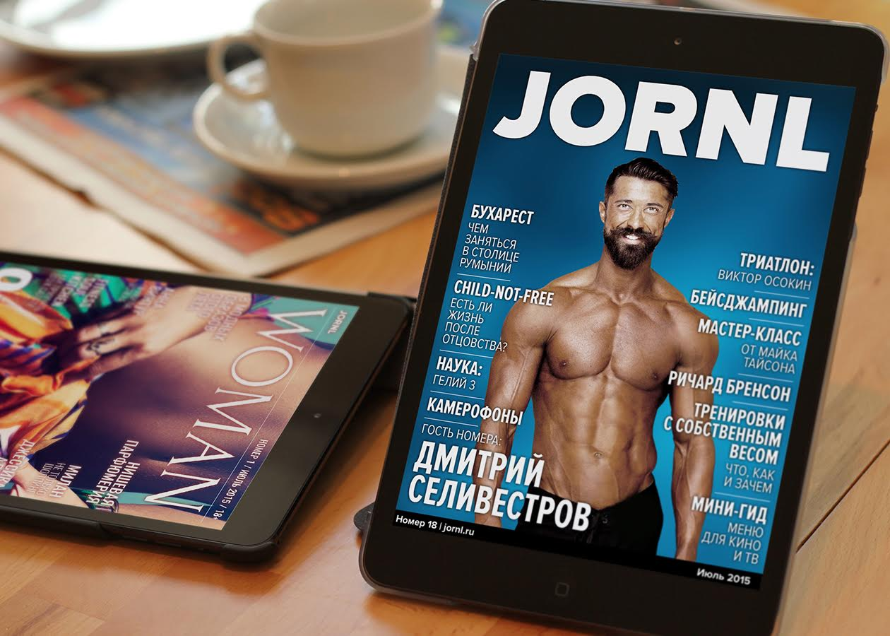 Секс журналы для ipad