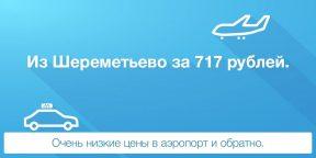 Aerotaxi — самое дешевое такси из аэропорта теперь и для Android