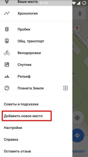 Google Maps для Android: add places