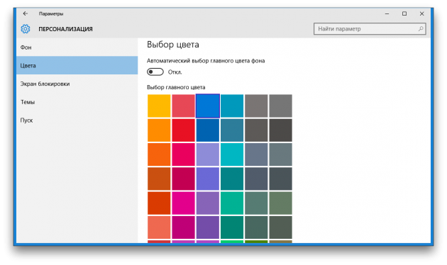 Windows 10 color 10