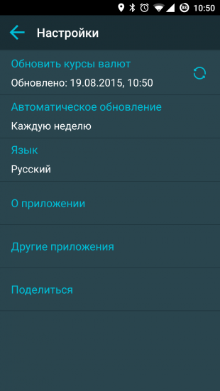 Настройки Price Helper для Android