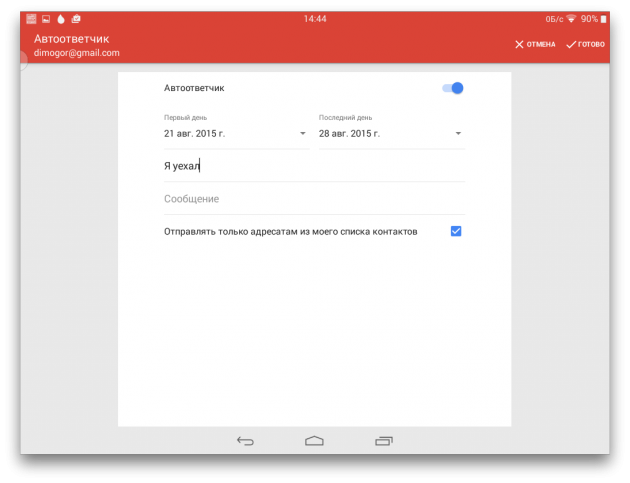 Gmail android 10