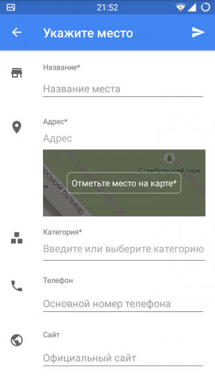 Google Maps для Android: place description