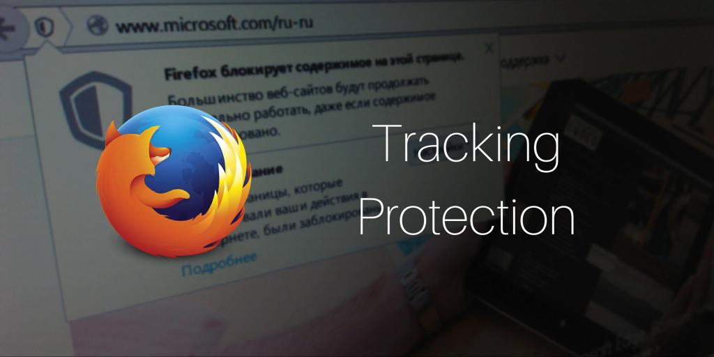 Как включить Tracking Protection в Firefox для лучшей защиты и быстрого сёрфинга