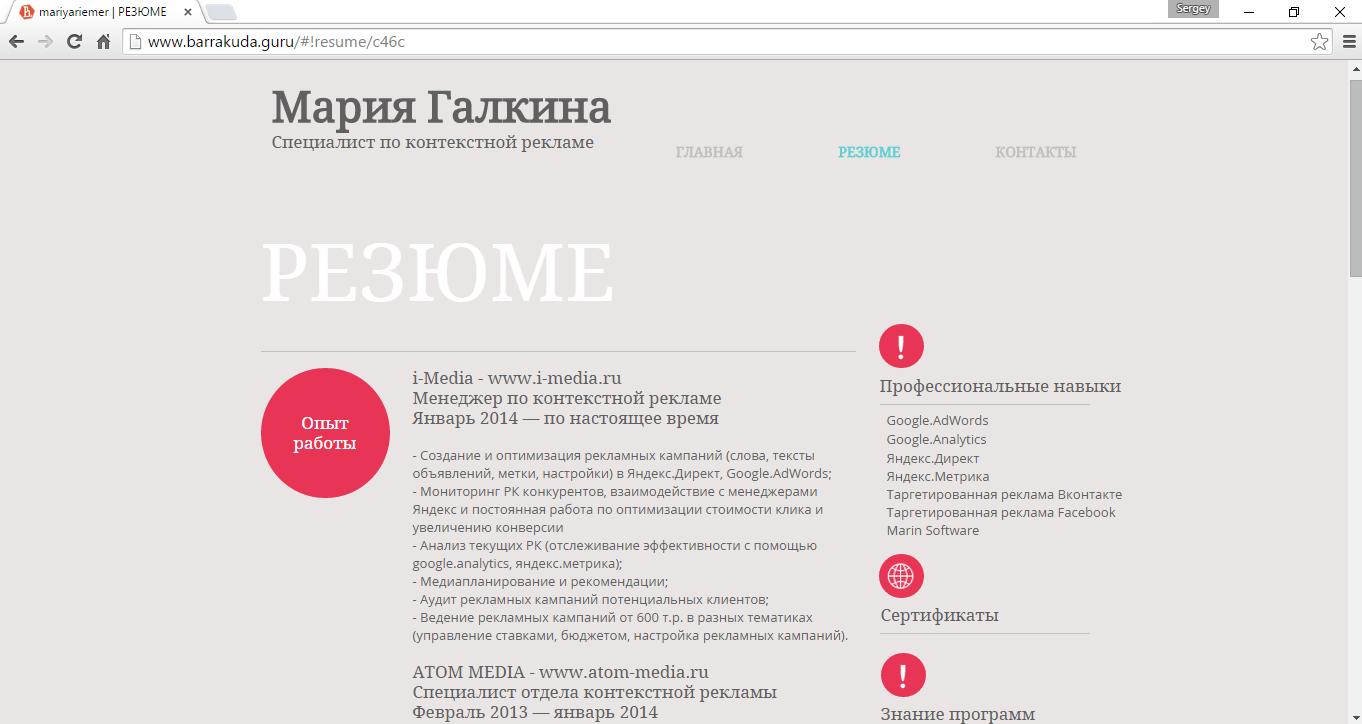 Как сделать грамотный сайт как сделать сделать профессиональный сайт