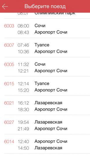 Где смотреть расписание электричек «Ласточка» в Сочи, Москве и Питере