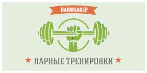 ИНФОГРАФИКА: Силовой тренинг вдвоём