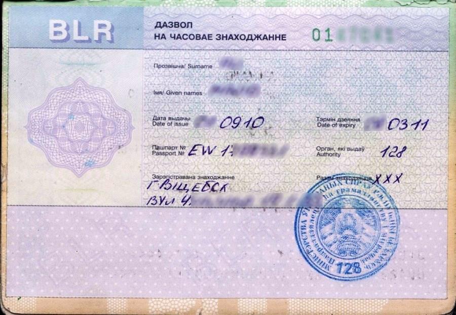 Регистрация временная минск ип отделочные работы патент