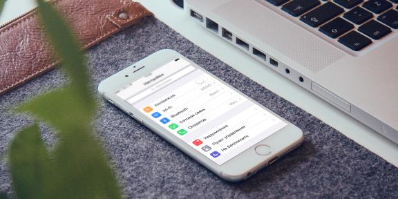 3 простых совета, как экономить мобильный трафик на iPhone с iOS 9