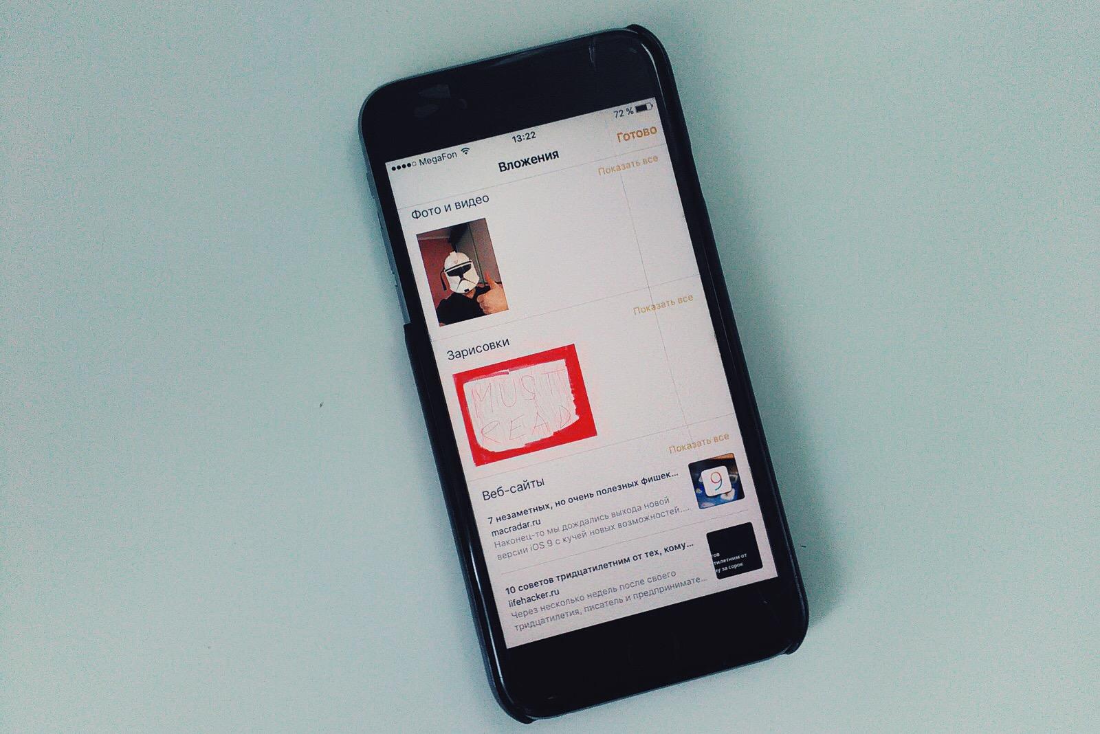 Как быстро просмотреть все вложения в «Заметках» на iOS 9