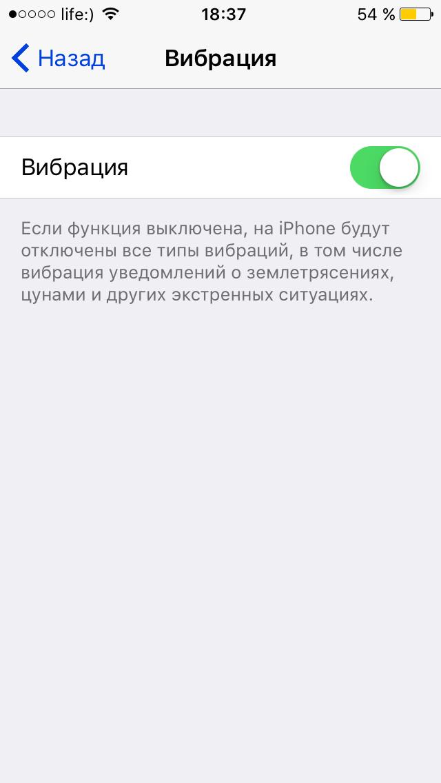 12 способов увеличить время автономной работы гаджета на iOS 9