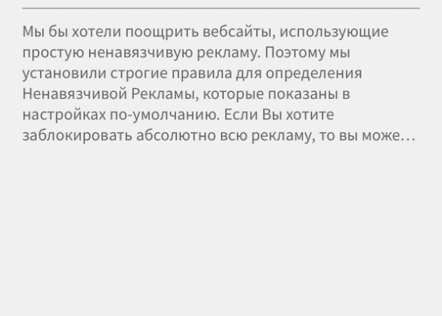 Adblock Browser для iOS и Android: настройки