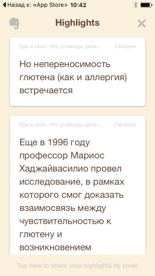 Read для iOS